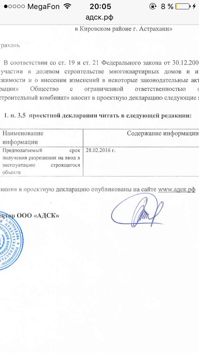 """ЖК """"Никитинский Бугор-2"""". Астраханский домостроительный комбинат."""